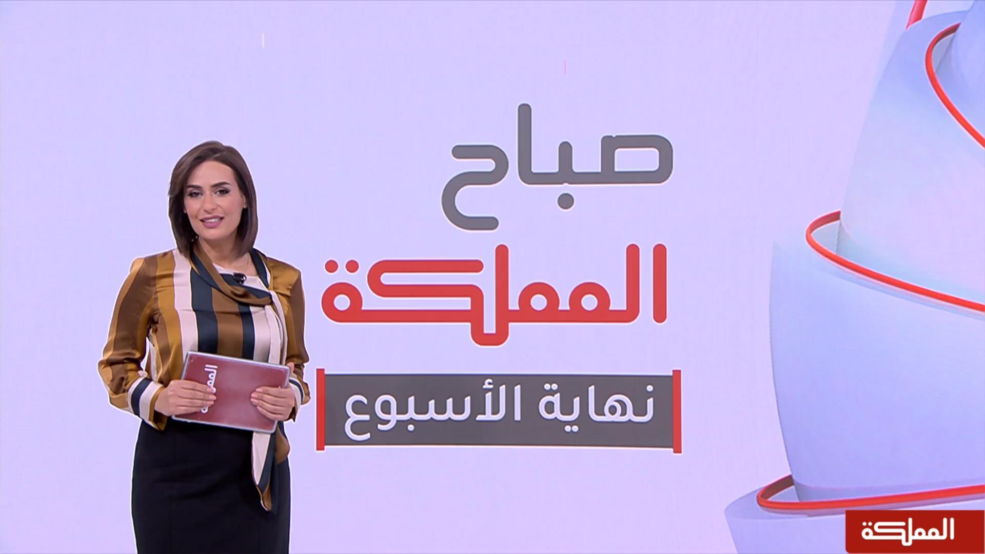 صباح المملكة نهاية الأسبوع | 18-01-2019