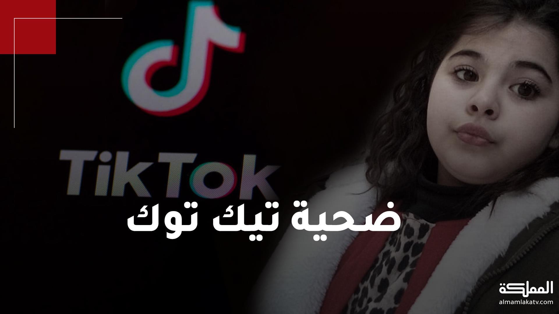 انتحار طفلة بسبب تحديات تيك توك