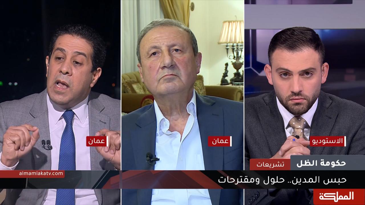 حكومة الظل | حبس المدين .. حلول ومقترحات