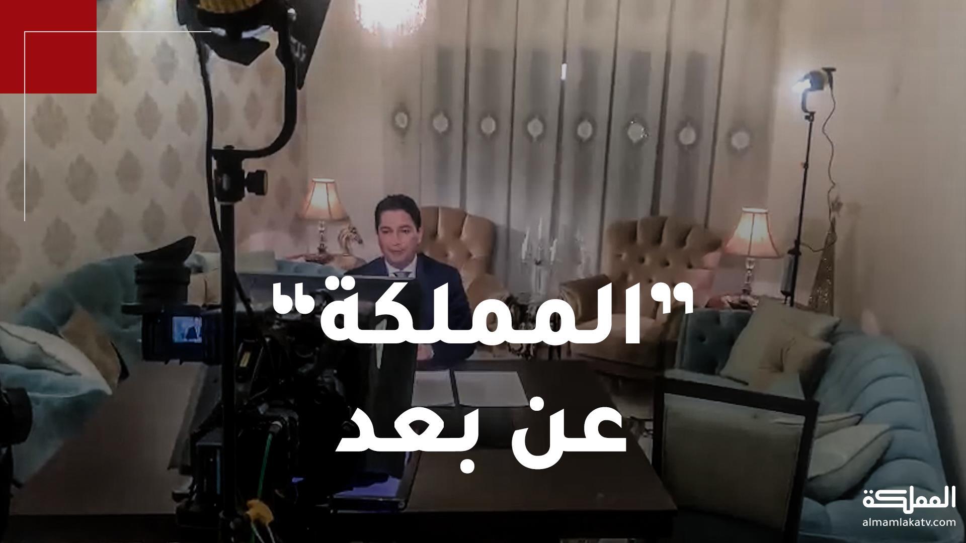 قناة المملكة تبدأ - تباعا- ببث برامجها من المنزل