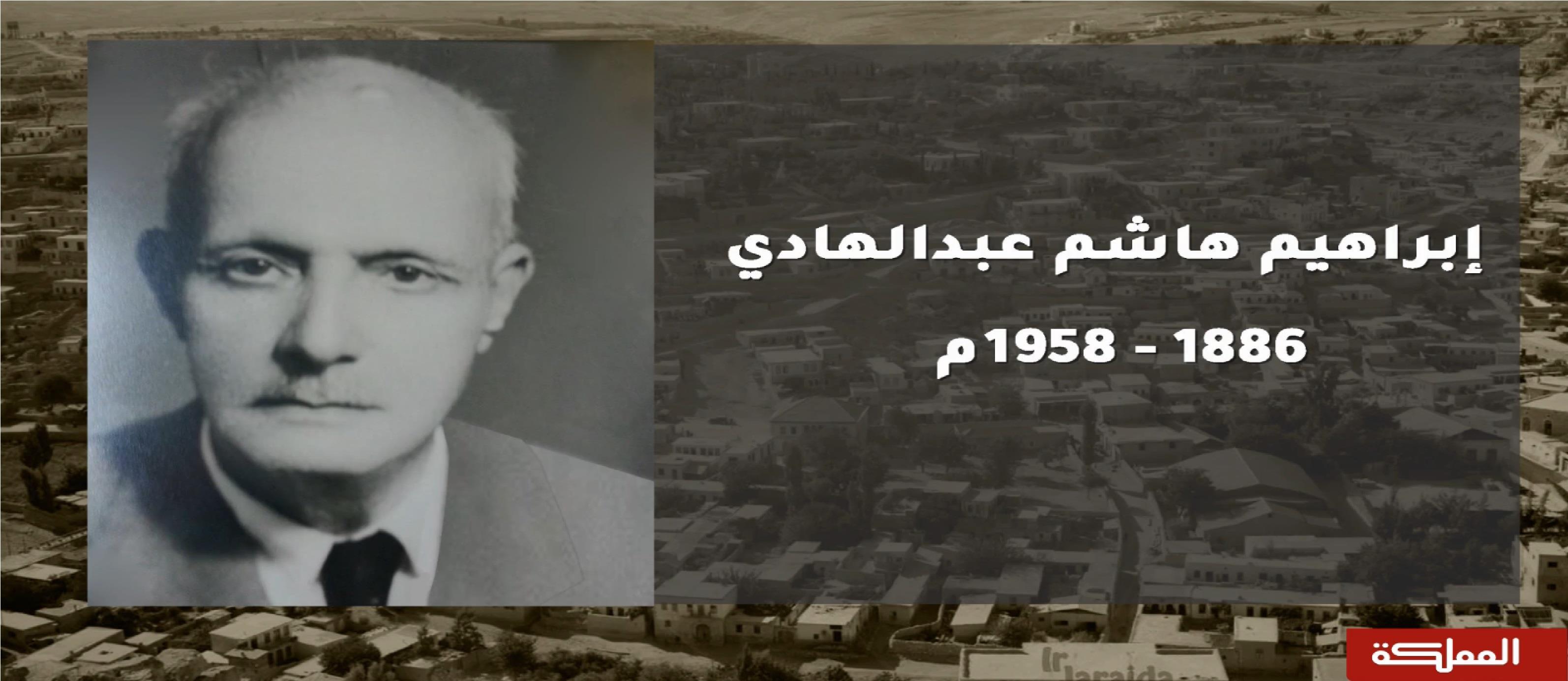 على درب المؤسسين | إبراهيم هاشم عبدالهادي