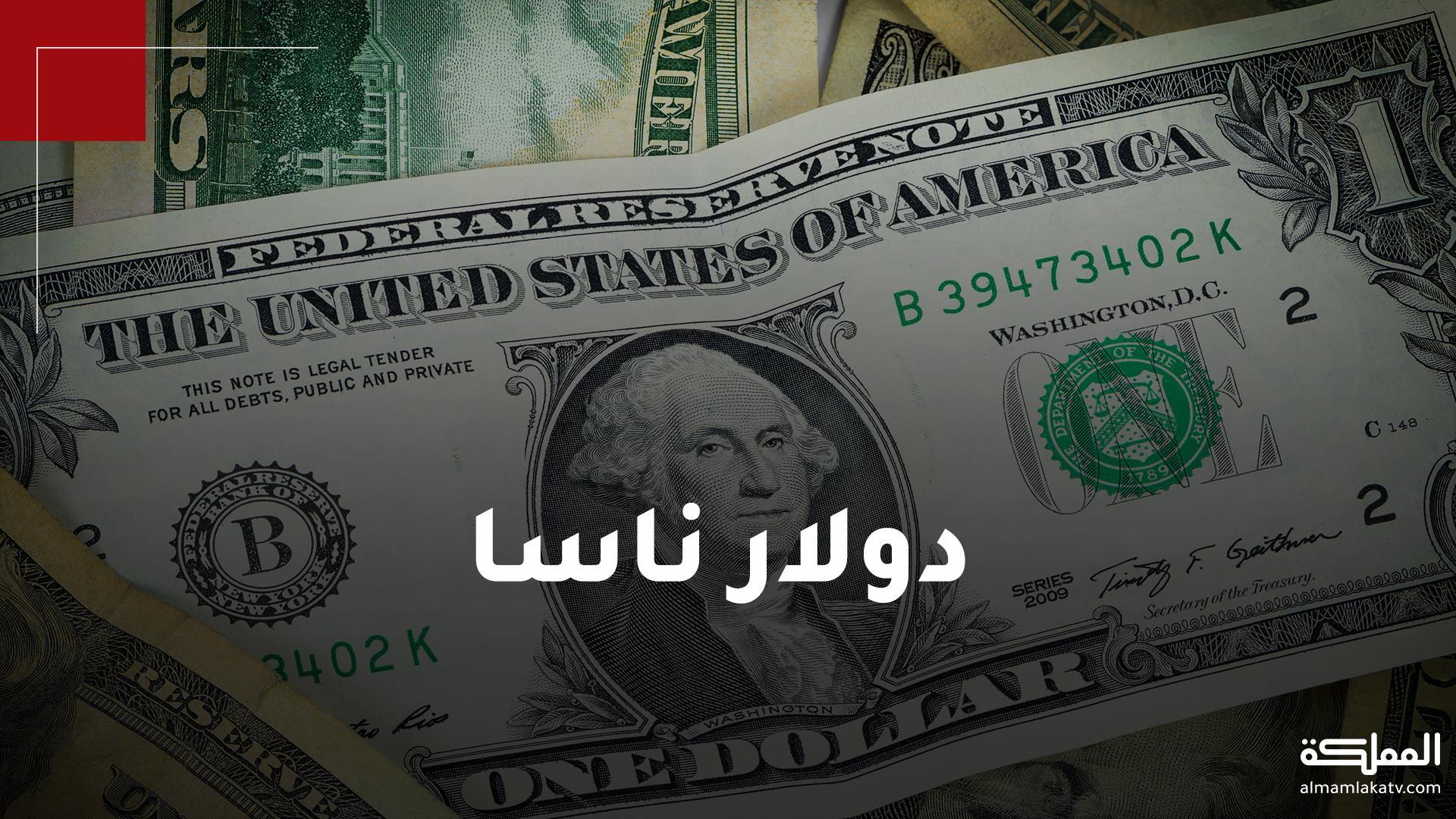 """عطاء بـ70 قرشا أردنيا.. """"ناسا """" تُبرم صفقة للحصول على أتربة من القمر مقابل دولار واحد"""