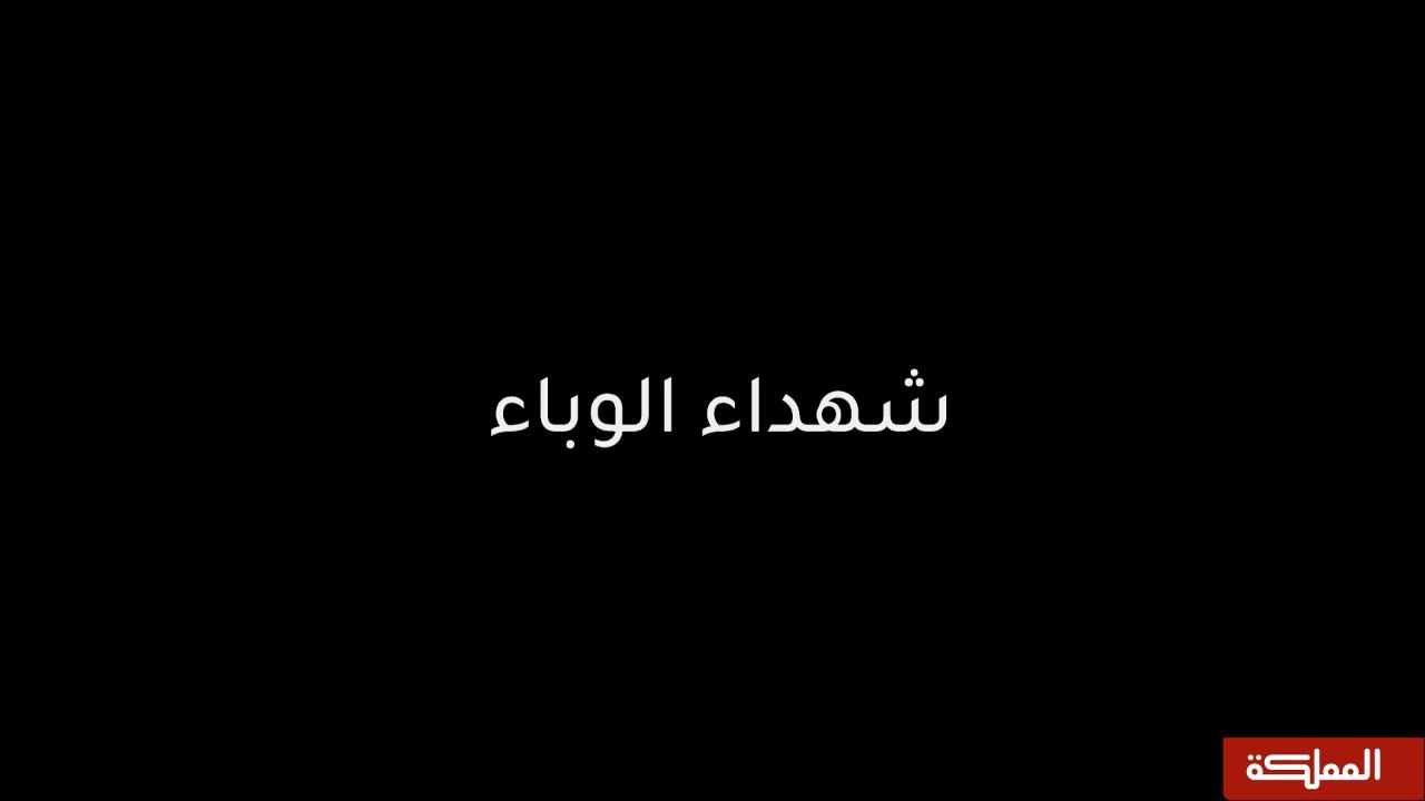 وثائقي  | شهداء الوباء.. شهادات حية