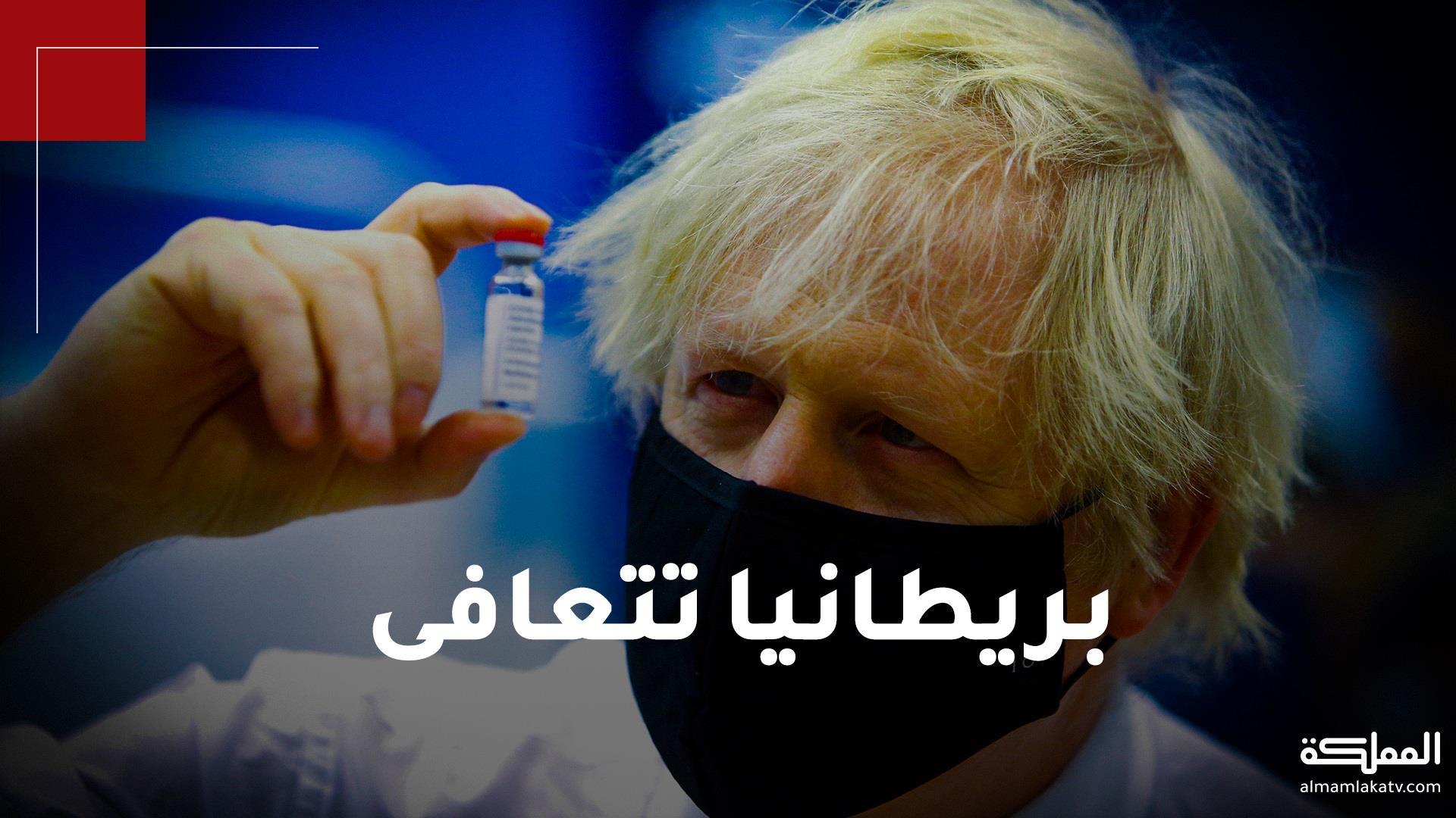 بريطانيا تقترب من القضاء على الوباء