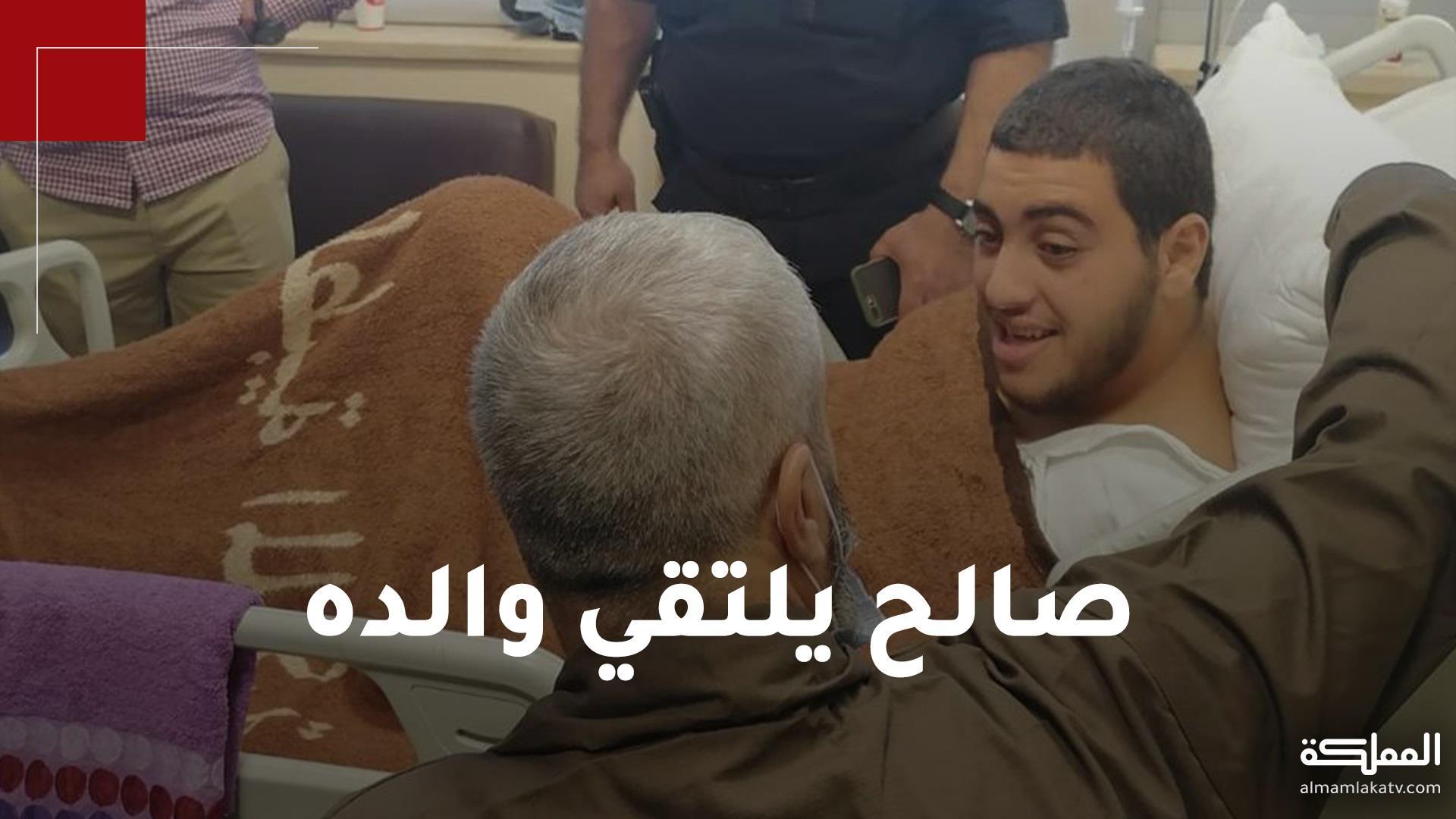 حديث بين الفتى صالح ووالده الذي سُمح له بالخروج من السجن لزيارة ابنه داخل المستشفى نظرا للظروف الصحي