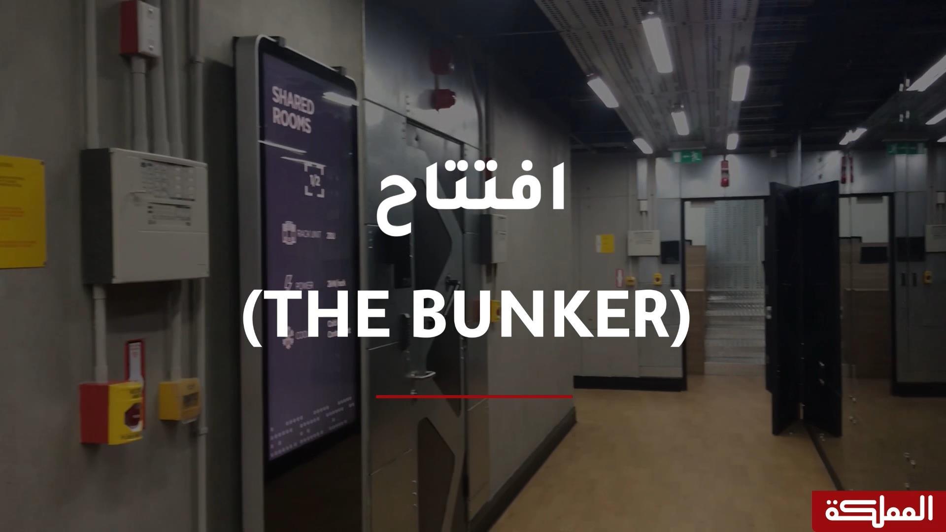 افتتاح مركز زين الإقليمي لتخزين البيانات و المعلومات و التعافي من الكوارث  (The Bunker)