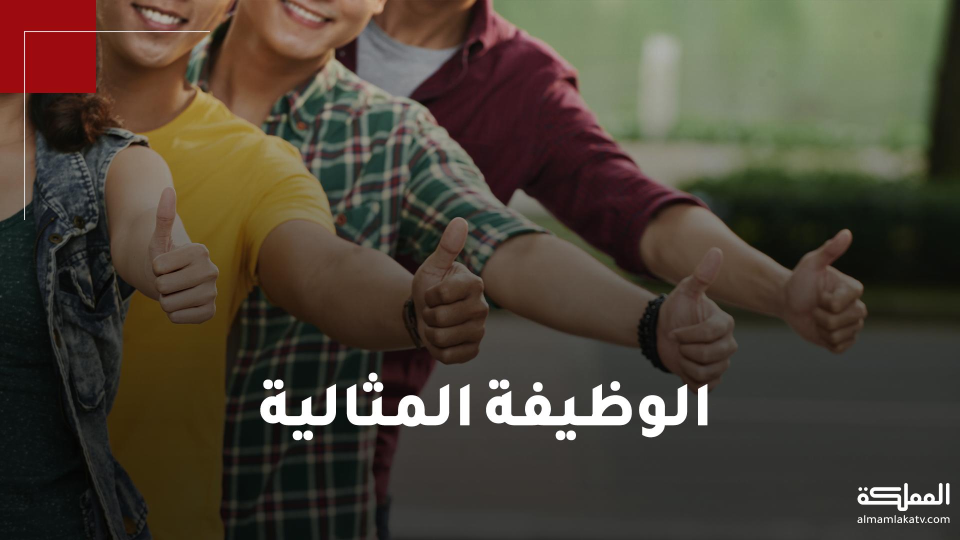 نحو نصف الأردنيين يفضلون العمل بوظيفة
