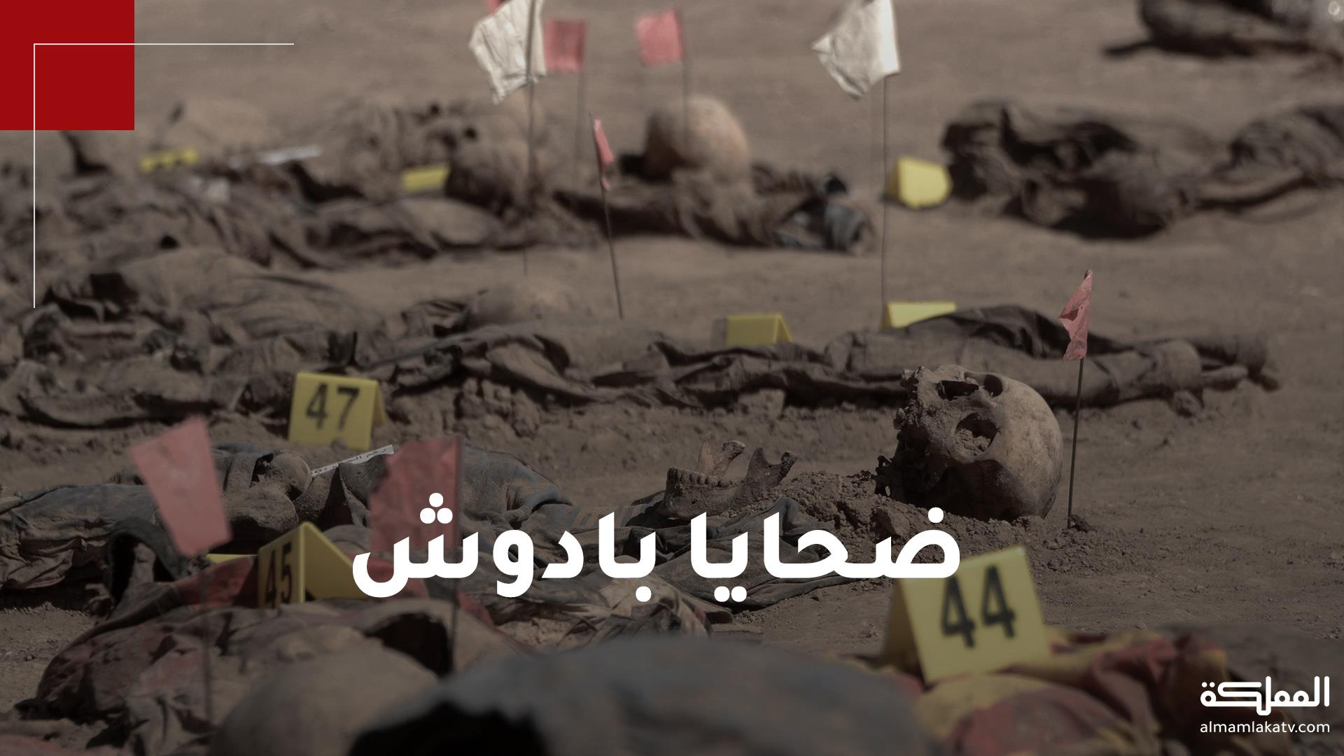 ينتشل بقايا 123 جثة حديثا بعد مجزرة سجن بادوش