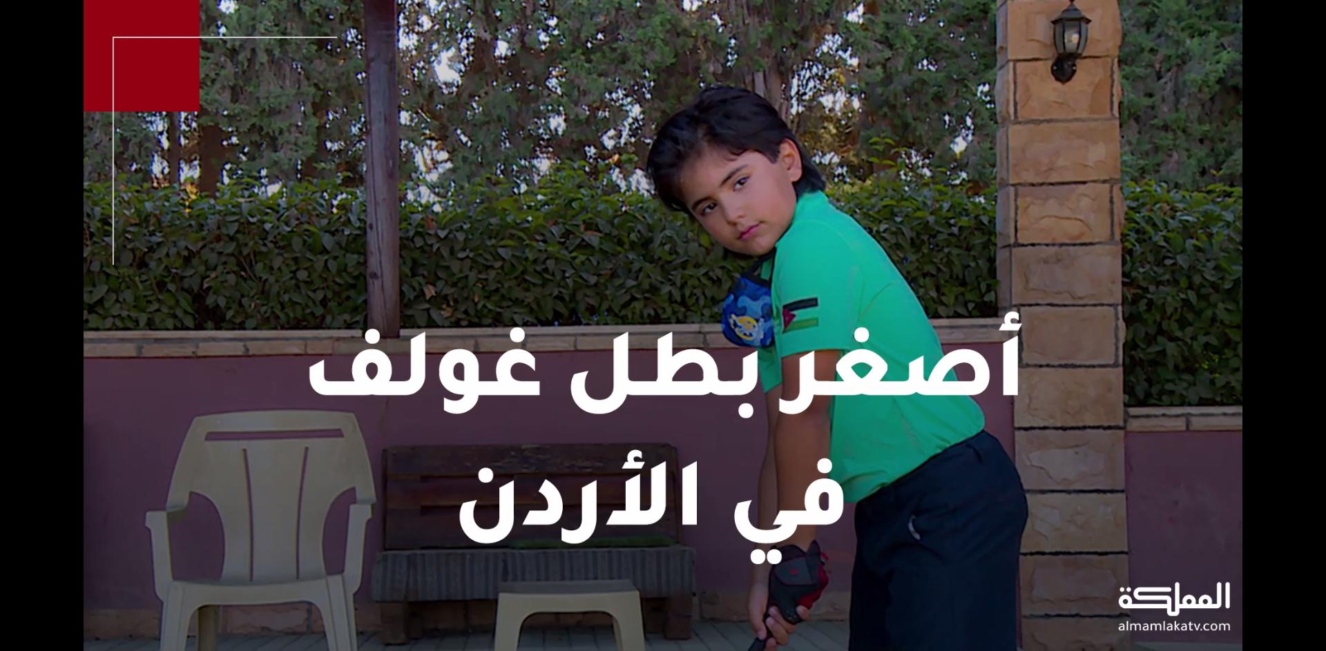 أصغر بطل غولف في الأردن