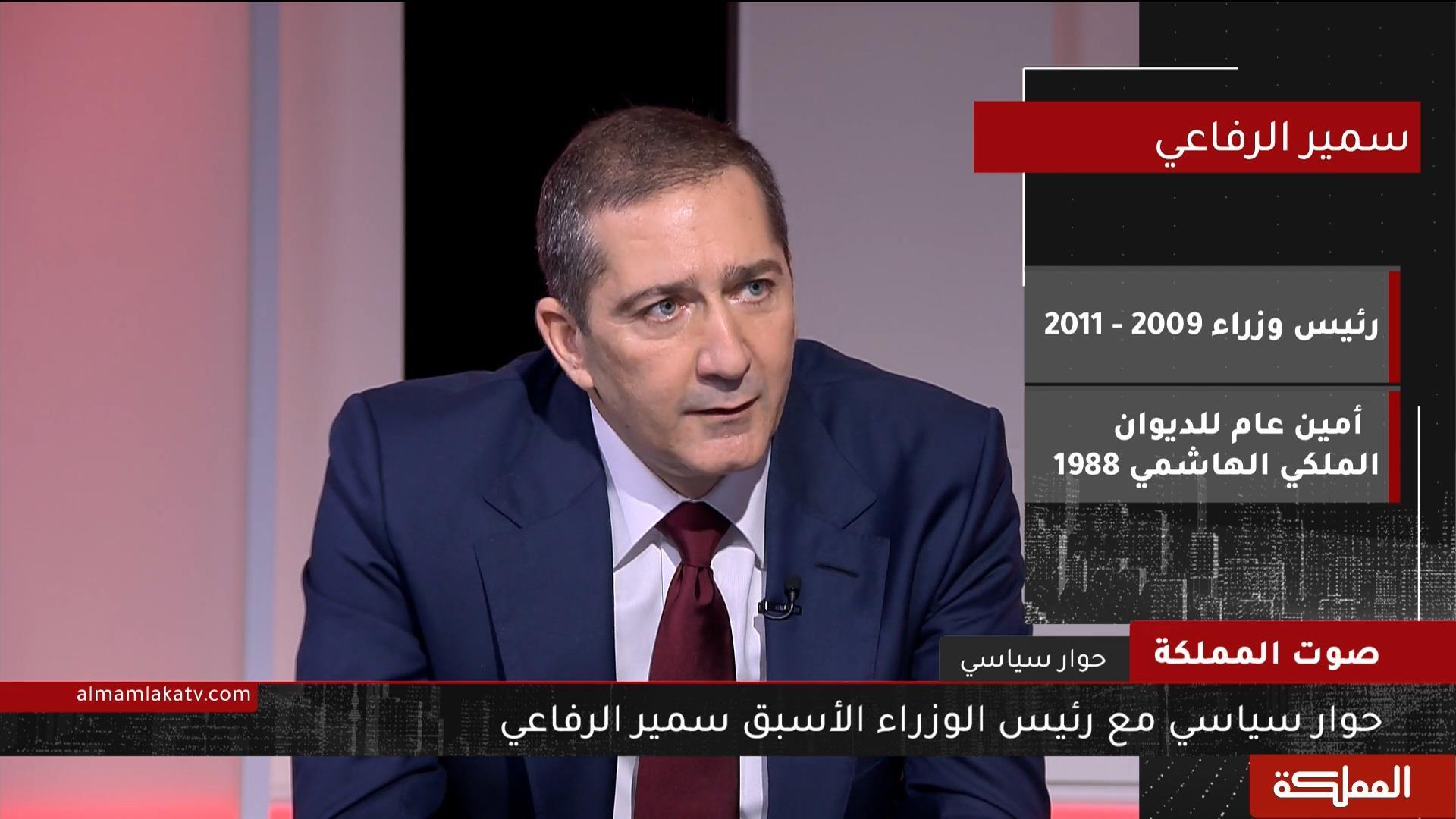صوت المملكة | حوار سياسي ... مع رئيس الوزراء الأسبق سمير الرفاعي
