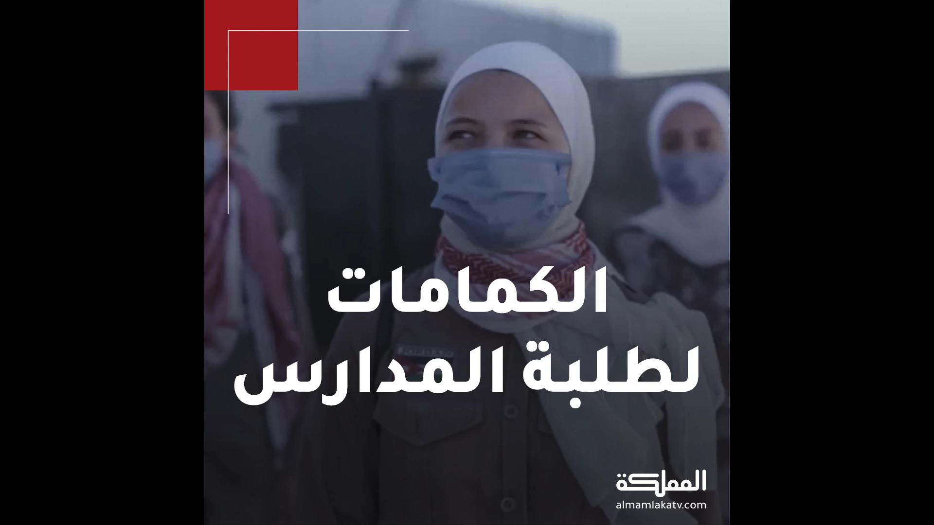 وزارة التربية والتعليم تصدر تعميما للقواعد والإرشادات حول كيفية ارتداء الكمامات في المدارس