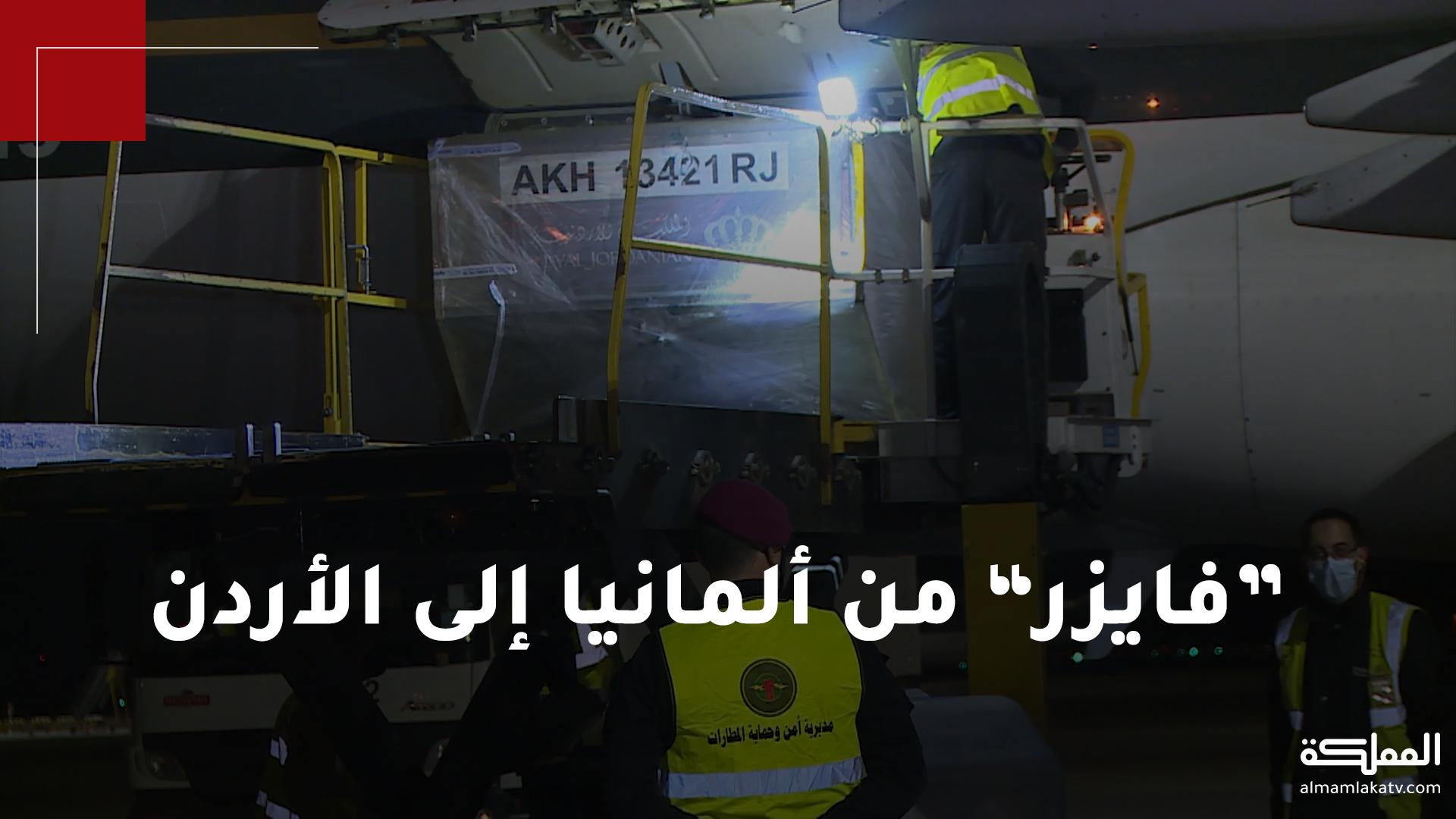 الدفعة الأولى من لقاح فايزر المضاد لفيروس كورونا تصل الأردن من ألمانيا على متن طائرة الملكيةالأردنية