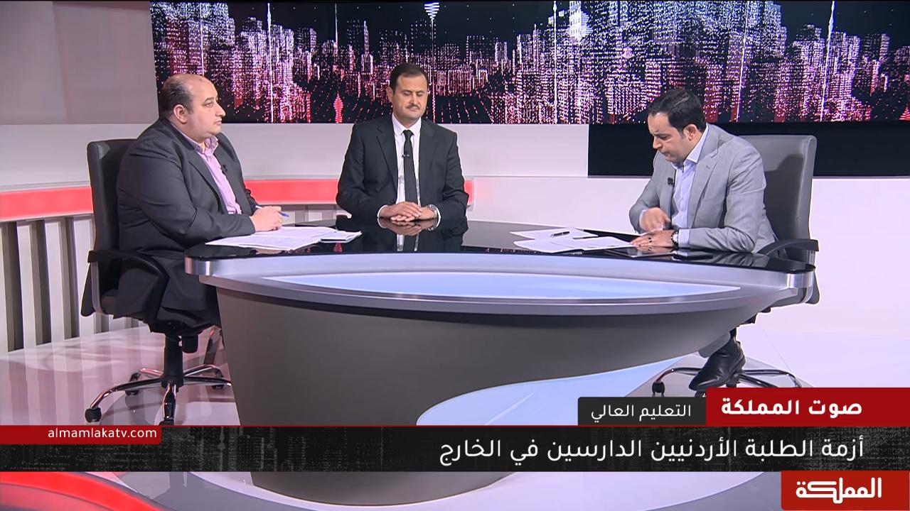 صوت المملكة | أزمة الطلبة الأردنيين في كازاخسان والحلول المتاحة