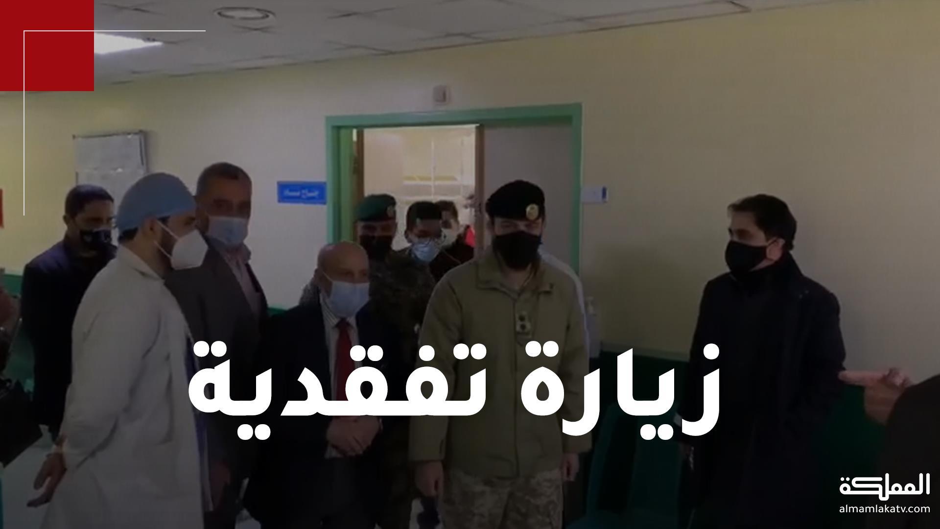 ولي العهد يطلع على سير عملية التطعيم في مستشفى الجامعة الأردنية