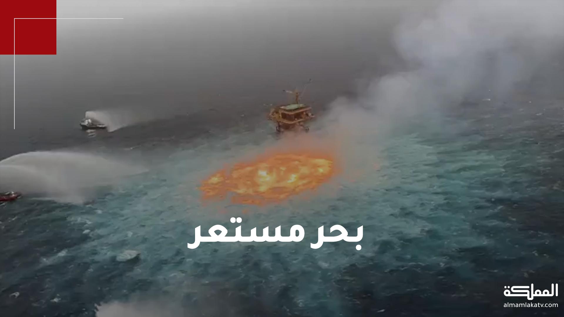 مشهد نادر.. حلقة من النار وسط خليج المكسيك ناجمة عن اشتعال أنابيب غاز