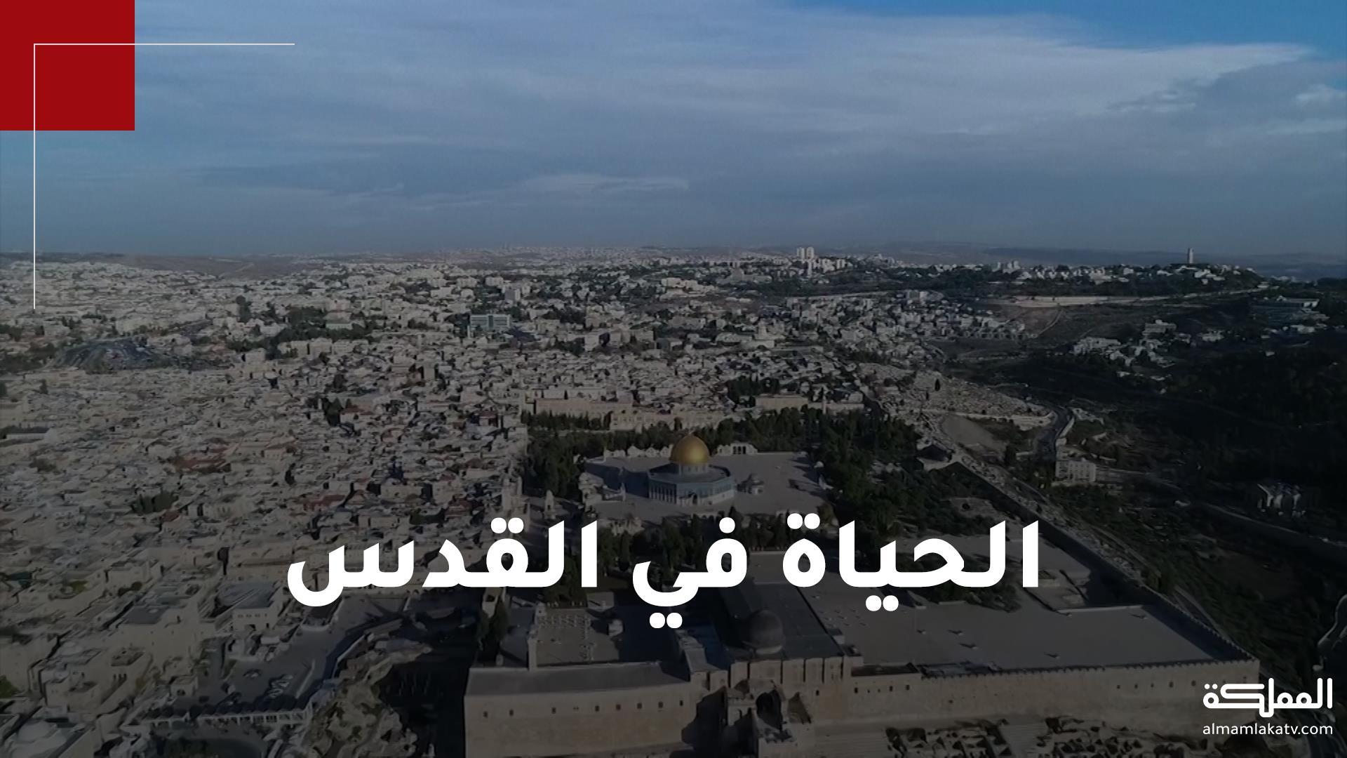 من السماء والأرض.. مشاهد توثق الحياة اليومية في مدينة القدس المحتلة