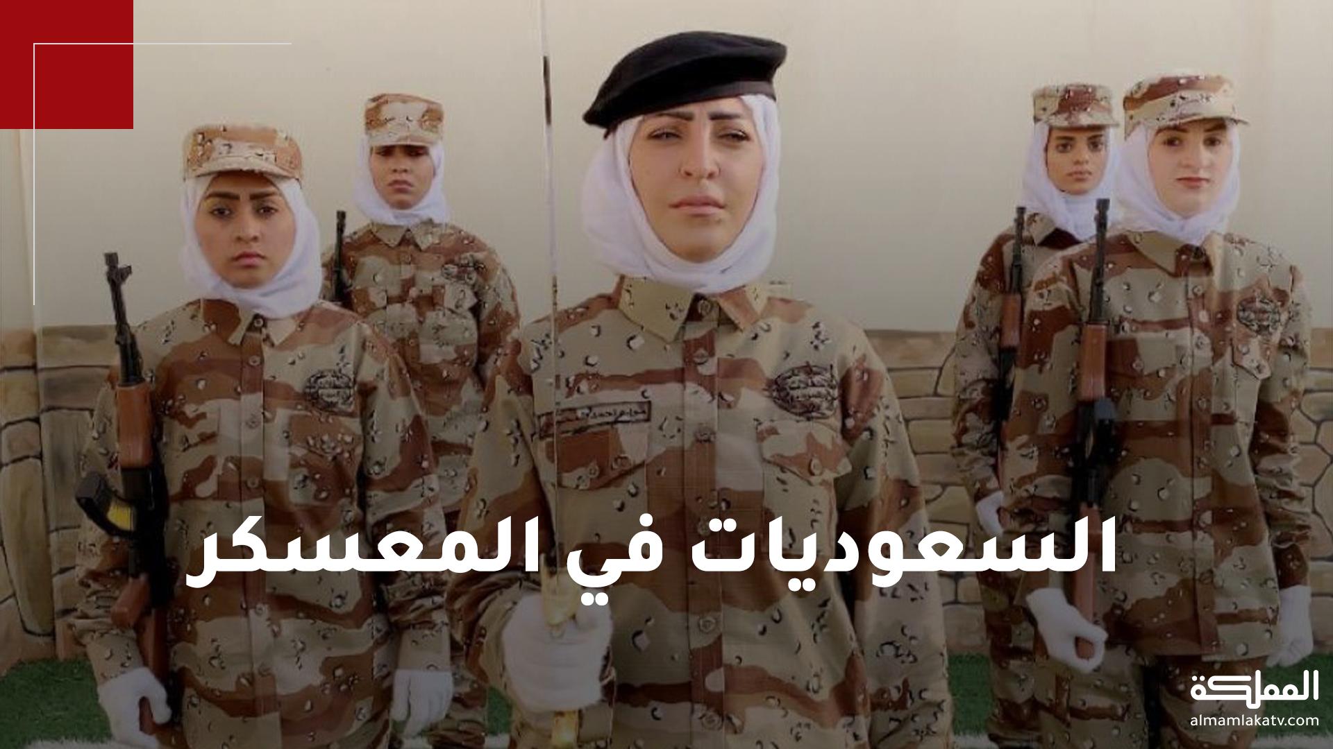السعودية تبدأ بتجنيد النساء في الجيش.. تعرفوا على الشروط
