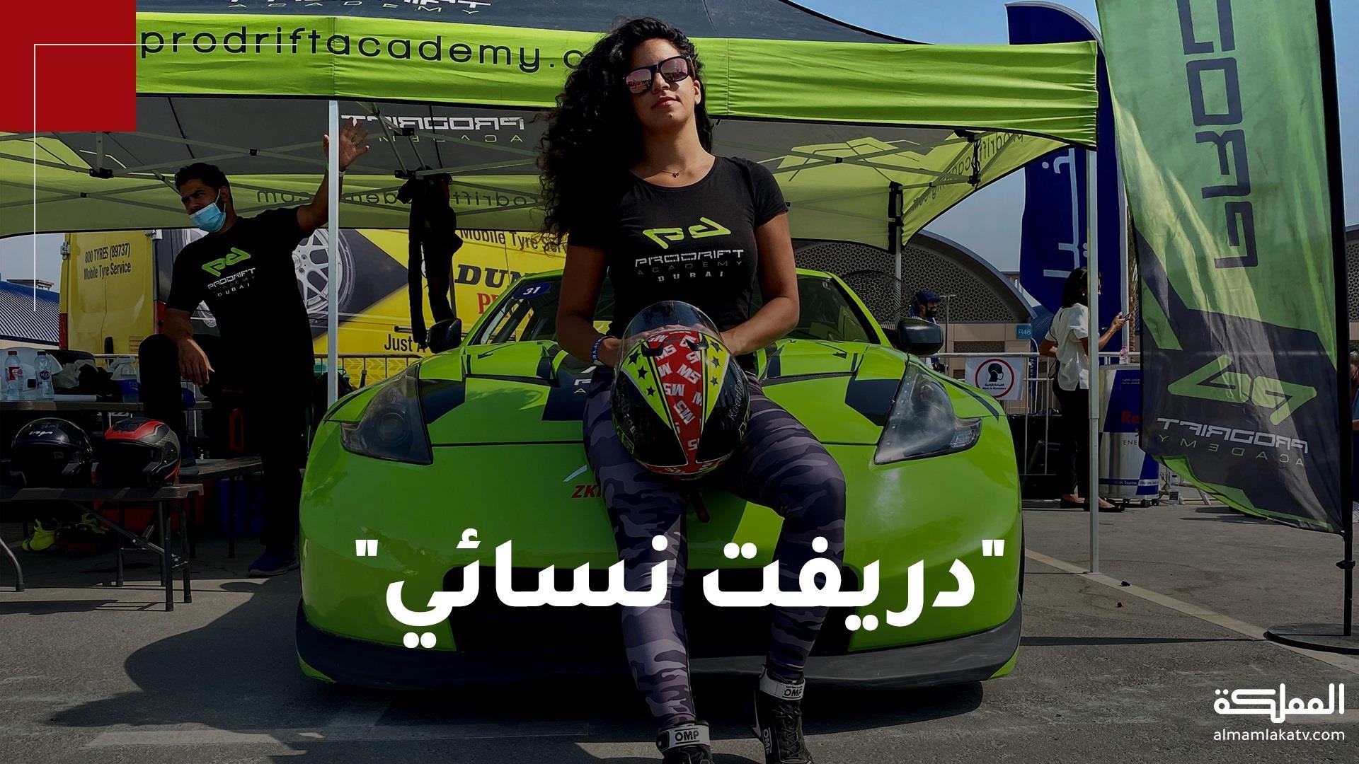 فلسطينية تهوى السرعة.. تحصد ألقابا في سباقات السيارات الخطرة