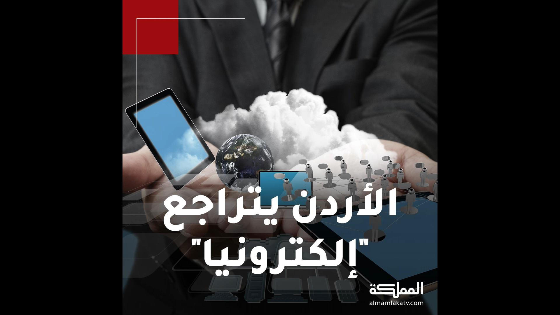 الأردن يتراجع 19 مرتبة بتطور الحكومة الإلكترونية