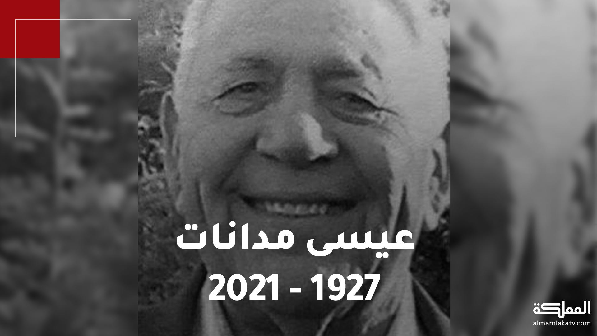 الموت يغيب المناضل الأردني عيسى مدانات، أحد مؤسسي الحزب الشيوعي