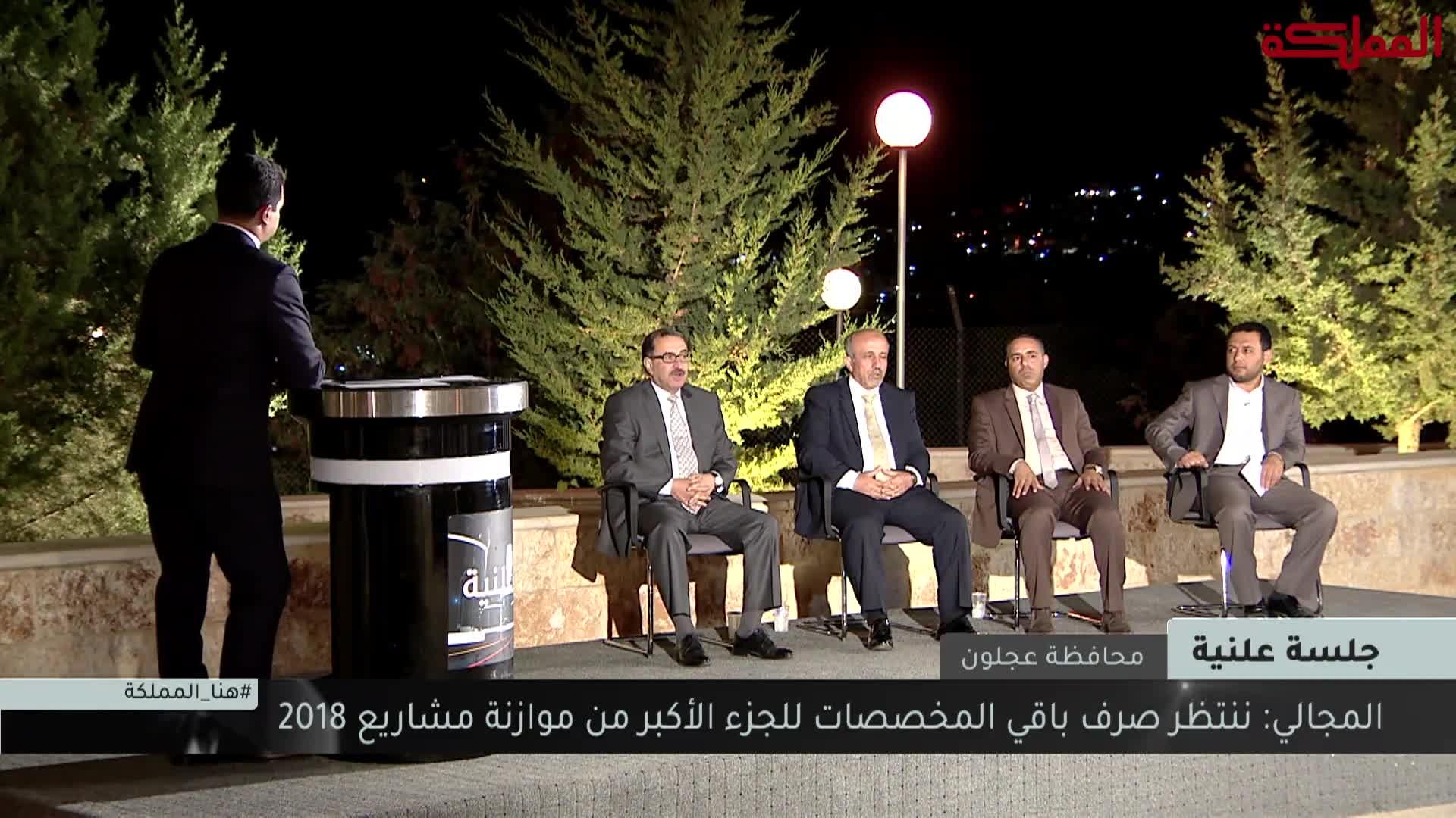 جلسة علنية | محافظة عجلون