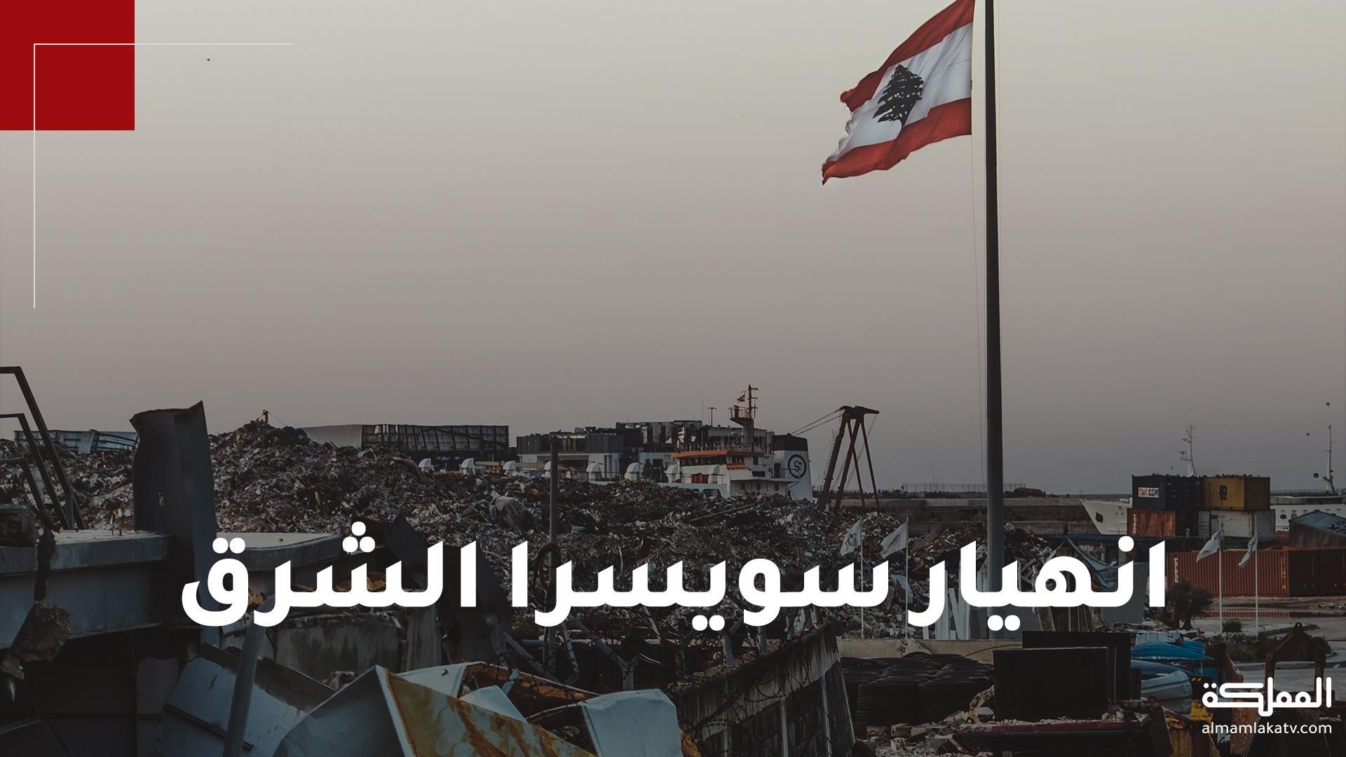 ست الدنيا تندب أحوالها.. لبنان بلا غذاء ولا دواء ولا وقود؛ ولا حكومة