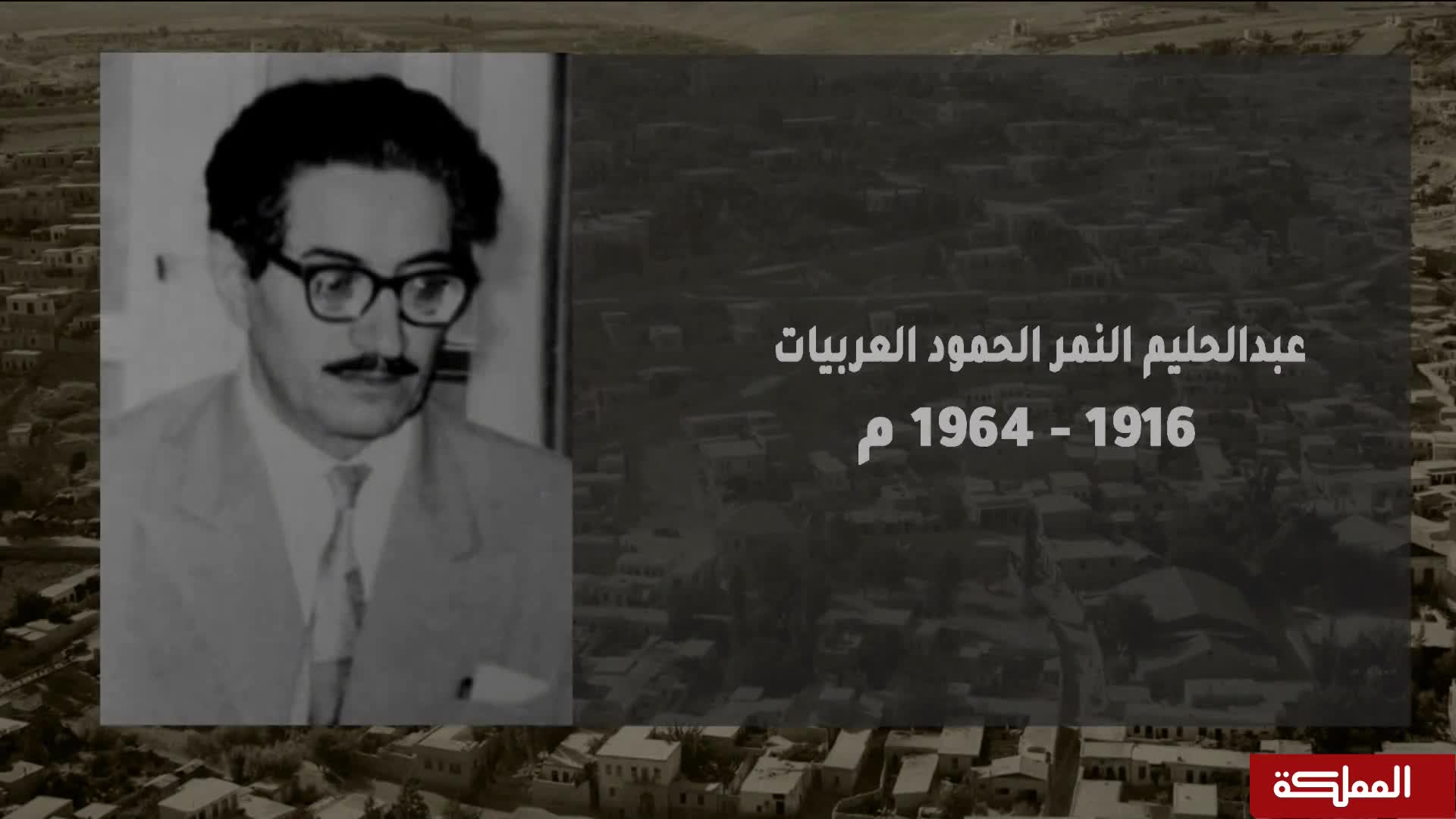 على درب المؤسسين | عبد الحليم النمر الحمود العربيات
