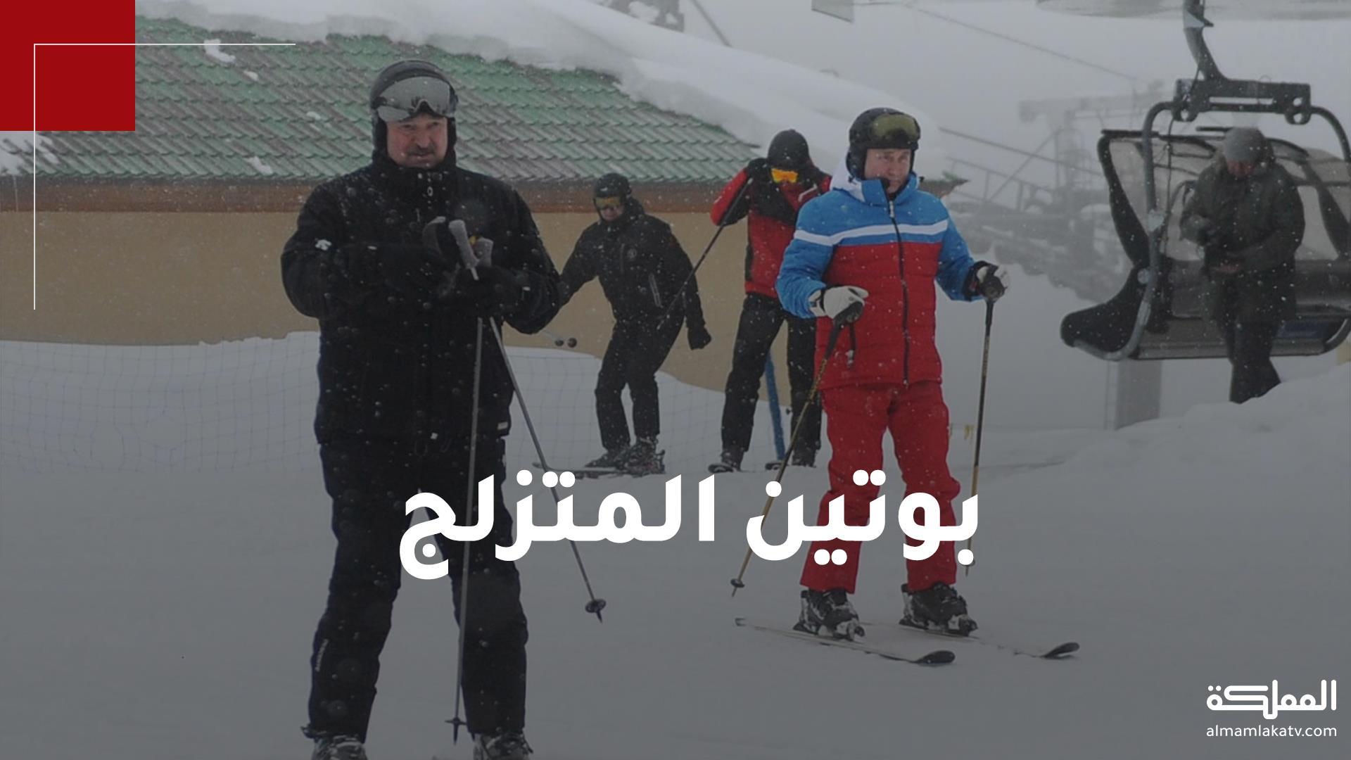 الرئيس الروسي بوتين يستعرض مهاراته بالتزلج