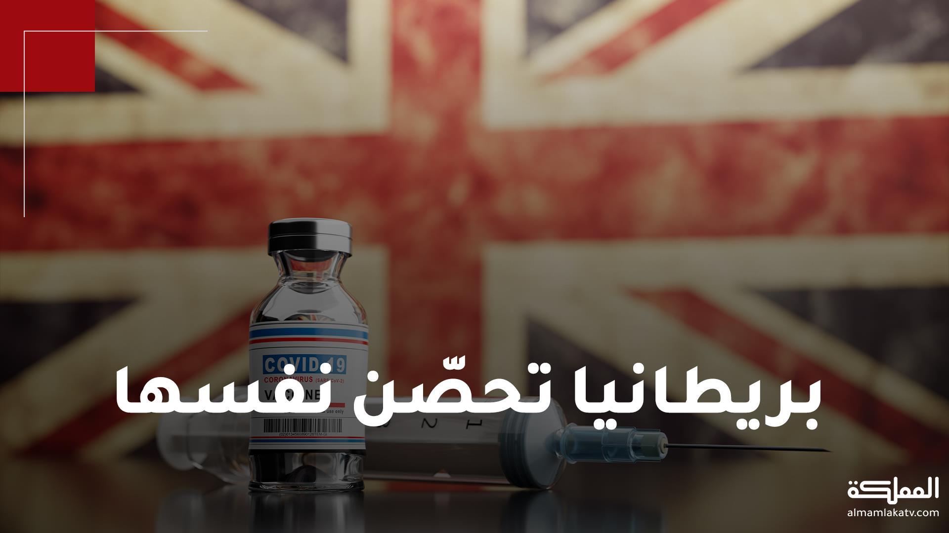 بريطانيا ستصبح أول دولة كبيرة تصل إلى المناعة المجتمعية