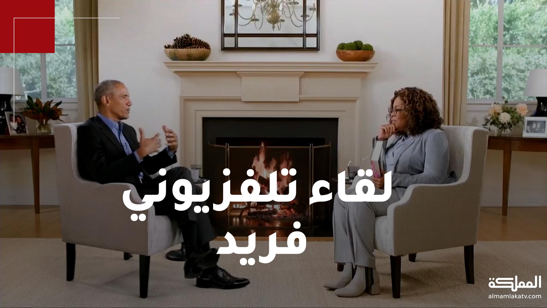 المذيعة الشهيرة أوبرا وينفري تستضيف الرئيس الأميركي السابق أوباما عبر تكنولوجيا متطورة