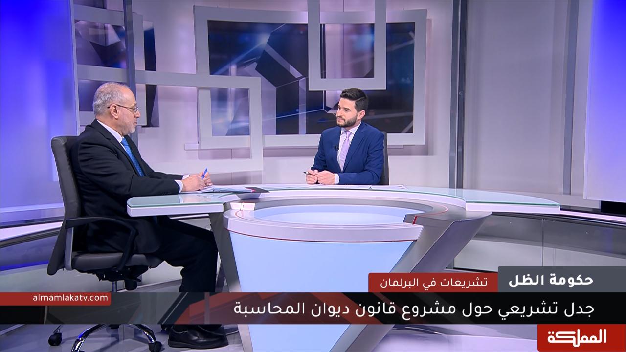 حكومة الظل | جدل تشريعي حول مشروع قانون ديوان المحاسبة