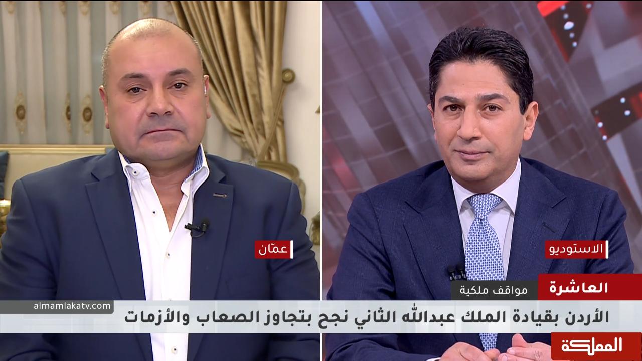 العاشرة | حلقة خاصة عن الدور الأردني في دعم القضايا العربية