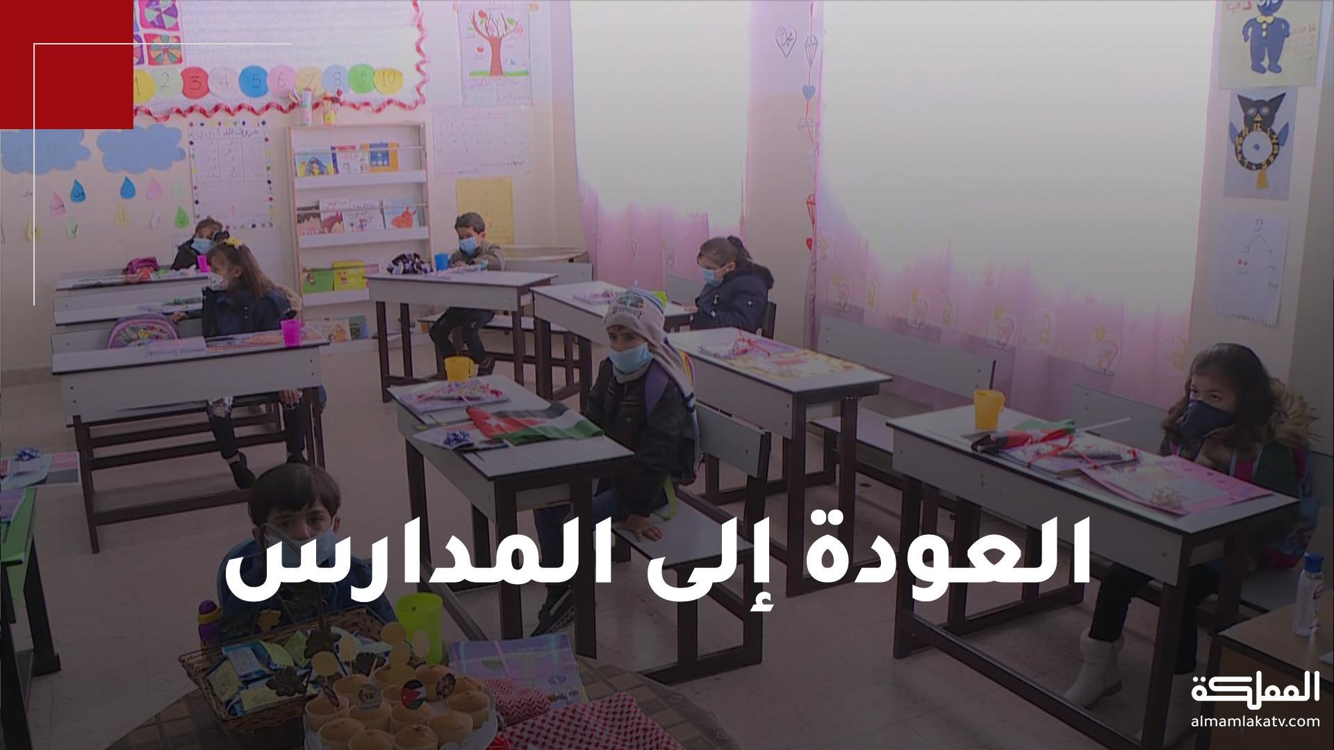 المدارس تعود لفتح أبوابها أمام الطلبة تدريجيا