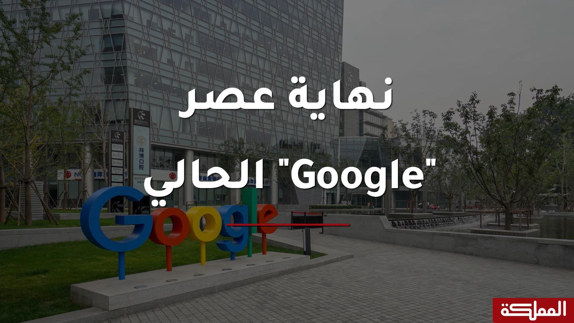 """نهاية عصر """"غوغل"""" الحالي"""