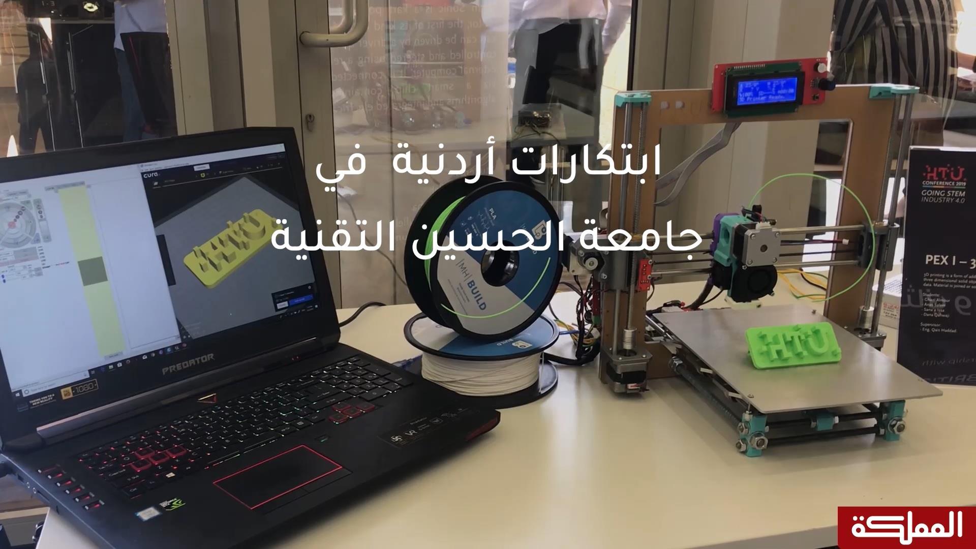 ابتكارات أردنية في جامعة الحسين التقنية