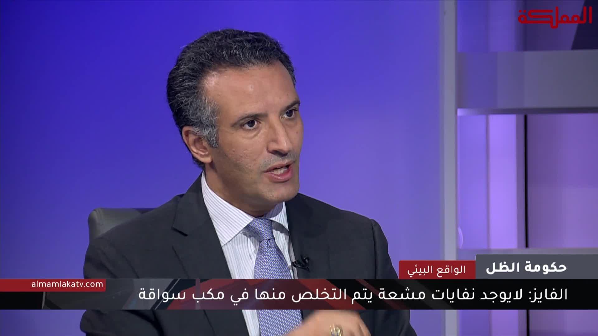 حكومة الظل | قانون البيئة وبعض القضايا البيئية في الأردن